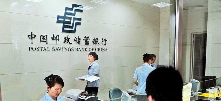 中国邮政储蓄银行 - 重庆分行网点转型