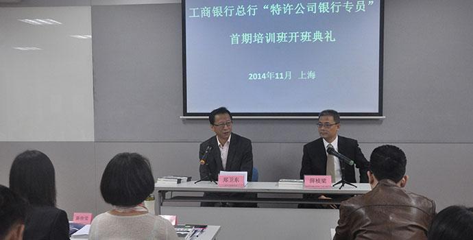 来自工商银行上海分行的公司客户经理近60人参加了本