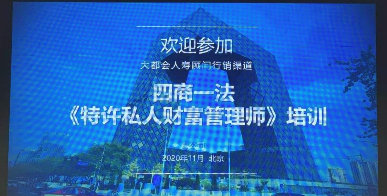 提升寿险顾问专业素养,特许私人财富管理师培训一期B班11月北京开讲